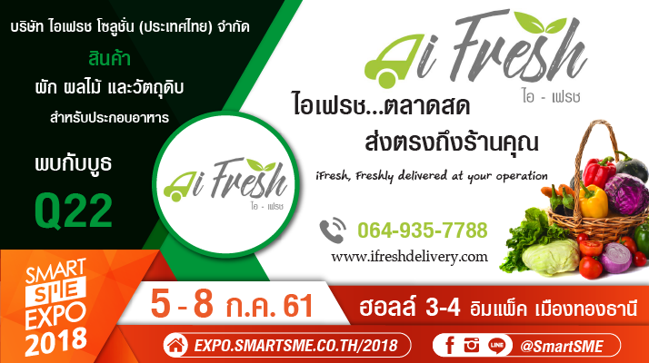 iFreshsolution